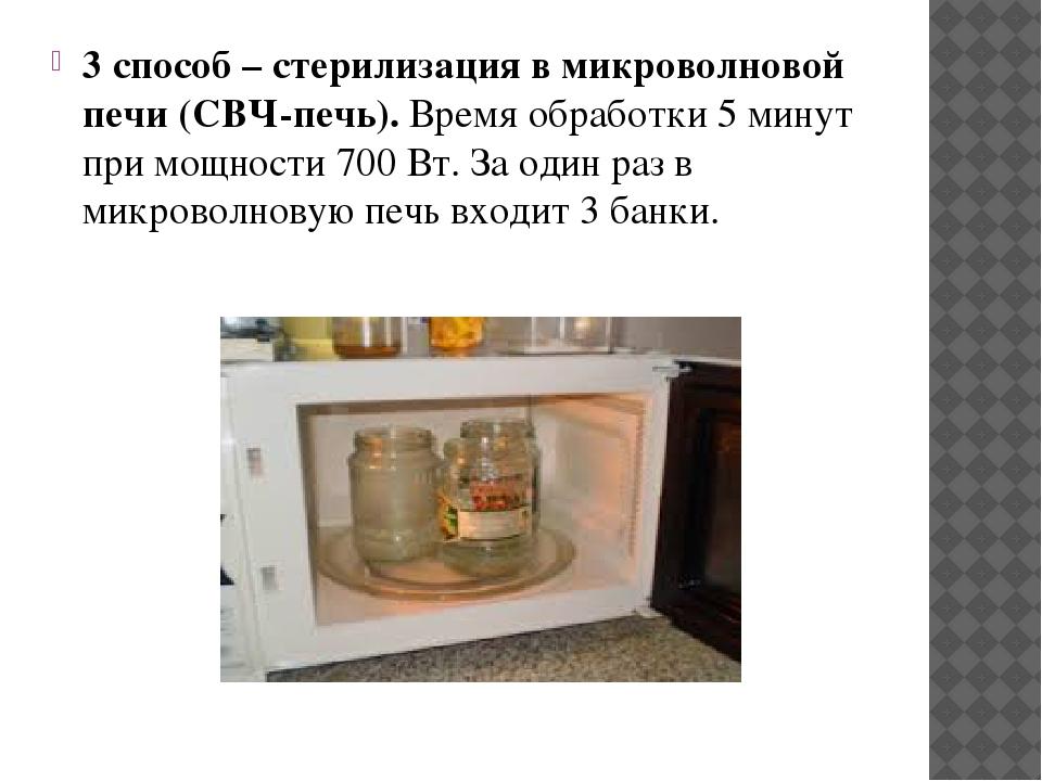 Стерилизация банок в микроволновке без воды: сколько минут, видео, отзывы