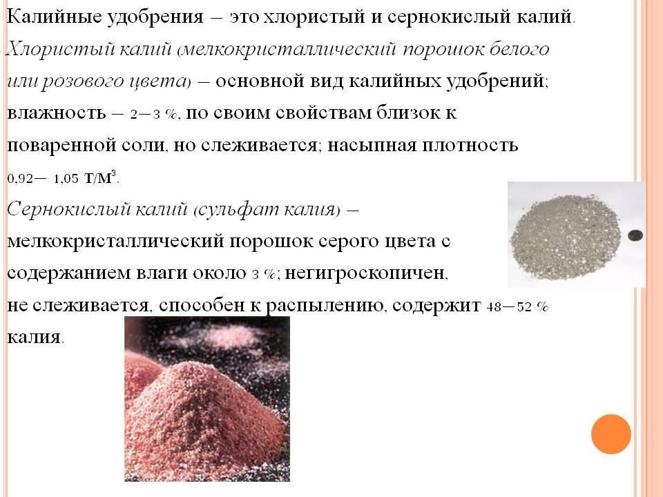 Применения хлористого калия в качестве удобрения в сельском хозяйстве