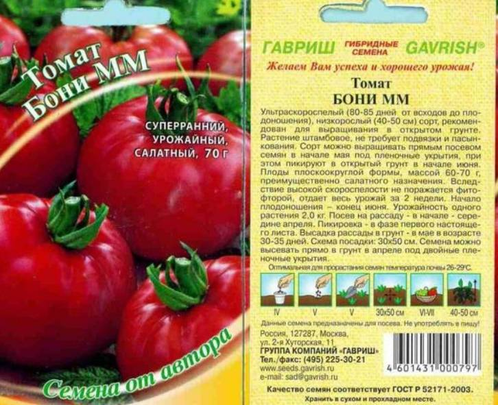 Детерминантные томаты: сорта с описанием и фото