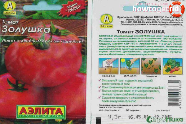 Описание томата Золушка и правила выращивания рассады из семян