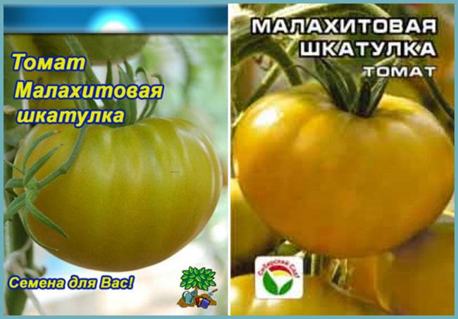 Томат «малахитовая шкатулка»: описание сорта, фото и основные особенности помидора