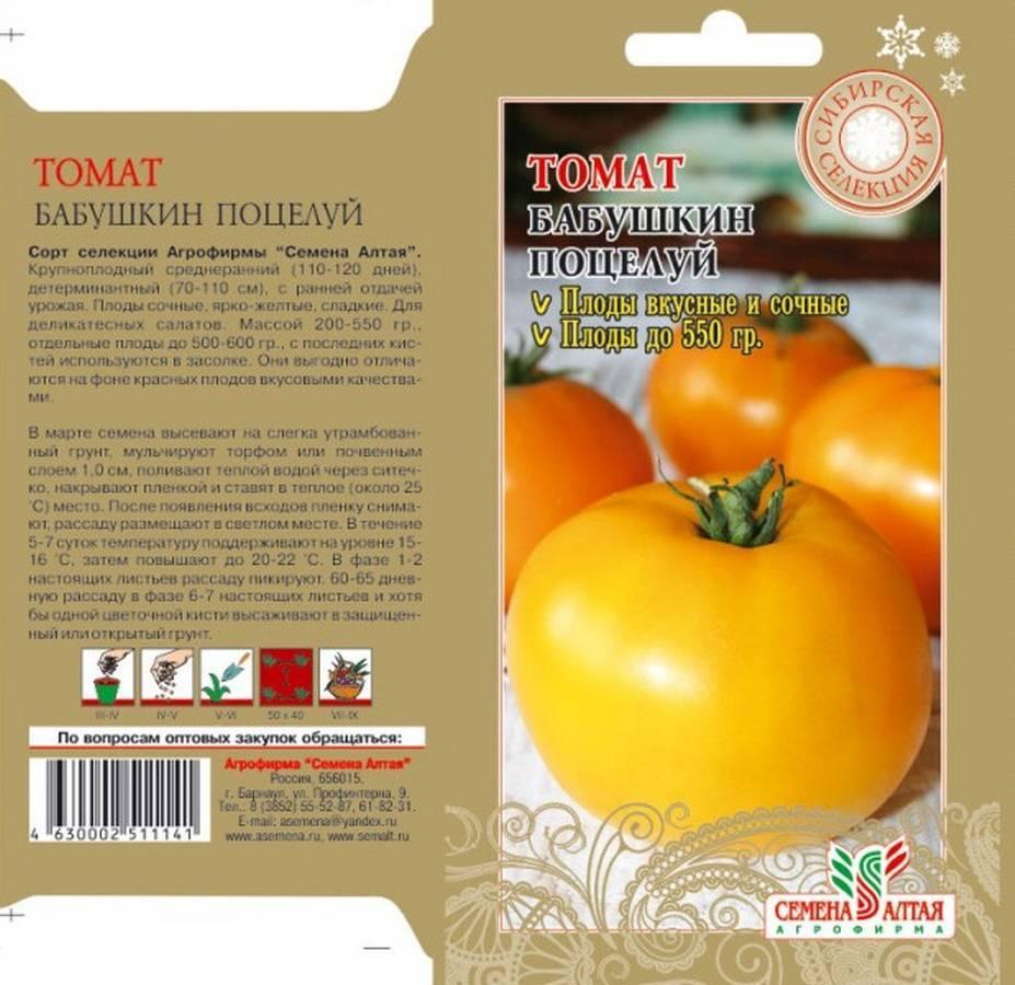 Описание томата Бабушкин подарок и выращивание растения