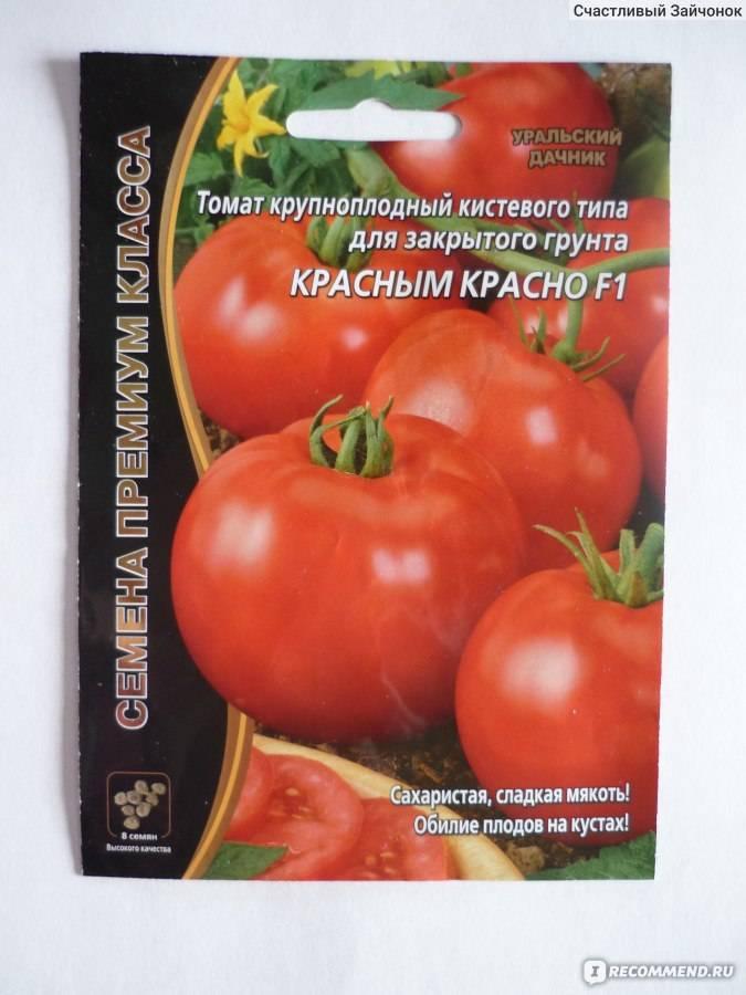 """Томат """"красная гроздь"""": описание сорта, фото и основные характеристики русский фермер"""