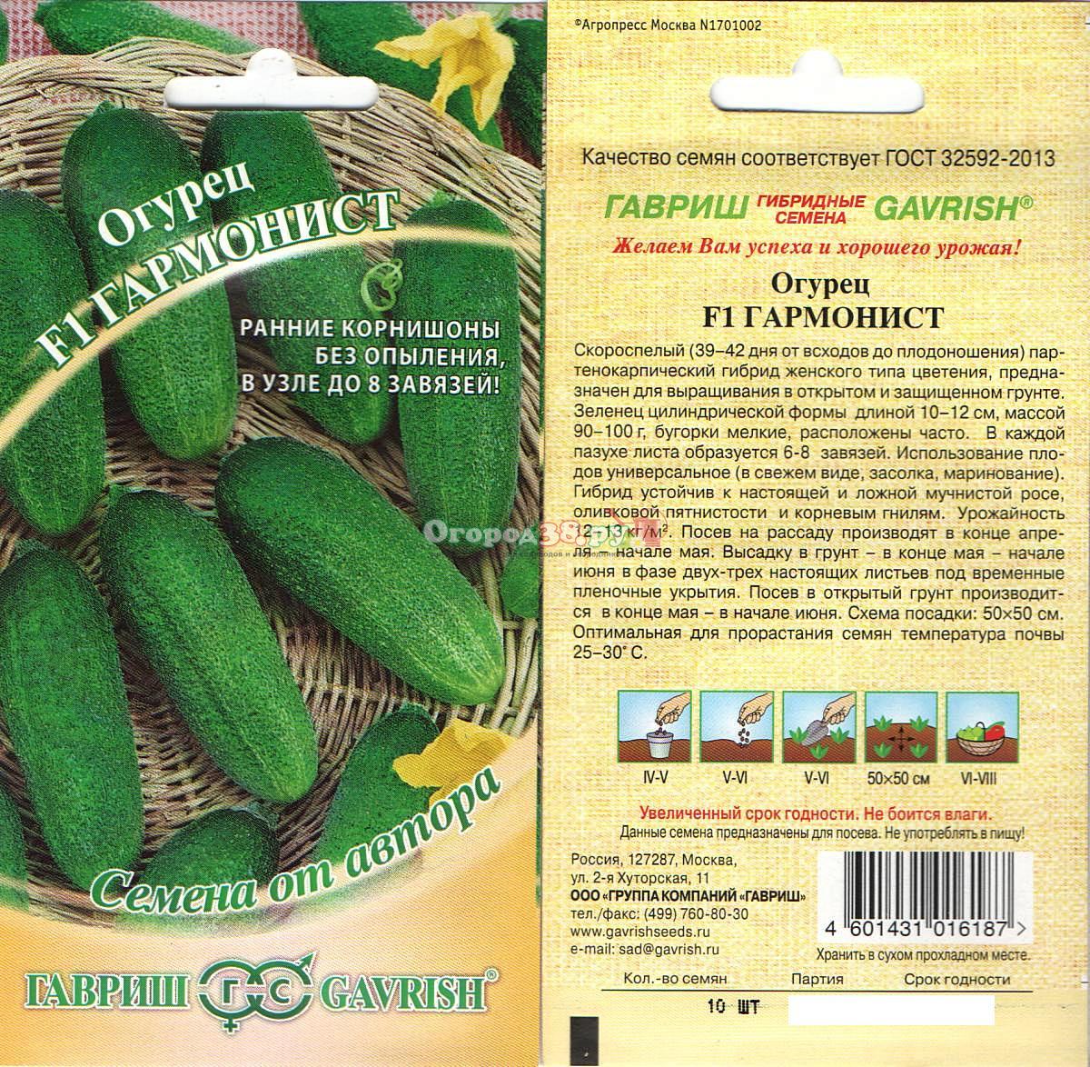 9 незаменимых гибридов огурцов, которые я советую выращивать всем. описание. фото — ботаничка.ru