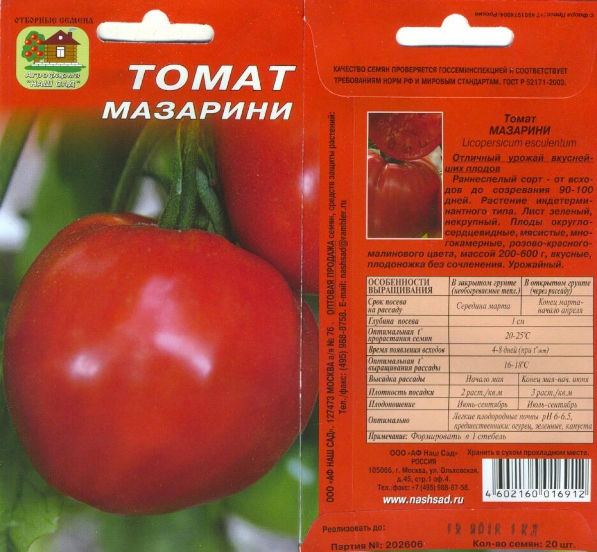 """Томат """"мазарини"""": урожайность, правила ухода"""