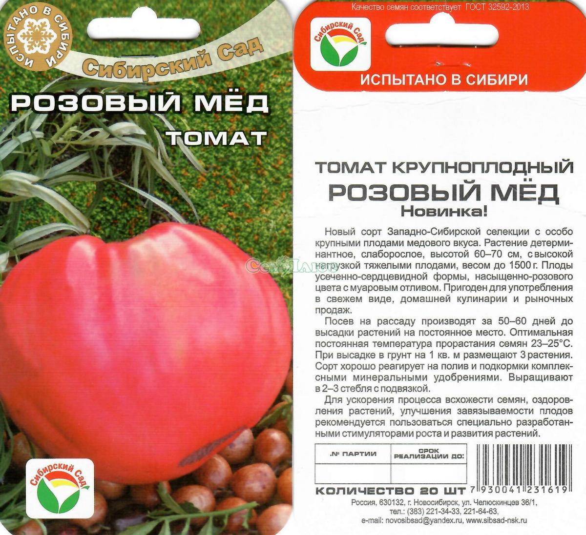 Томат малиновый гигант: описание сорта, фото, отзывы характеристика плодов, урожайность