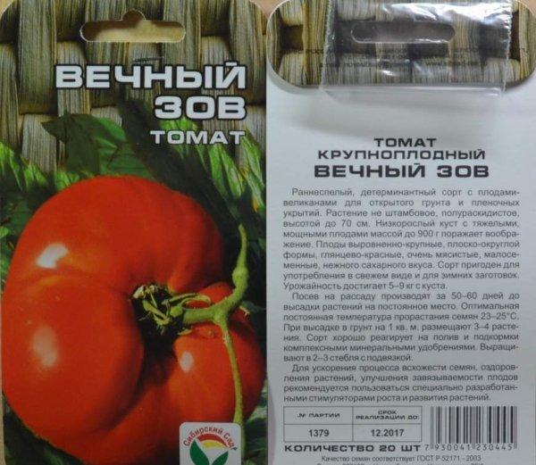Описание сорта томата изумрудный штамбовый, его характеристика и урожайность