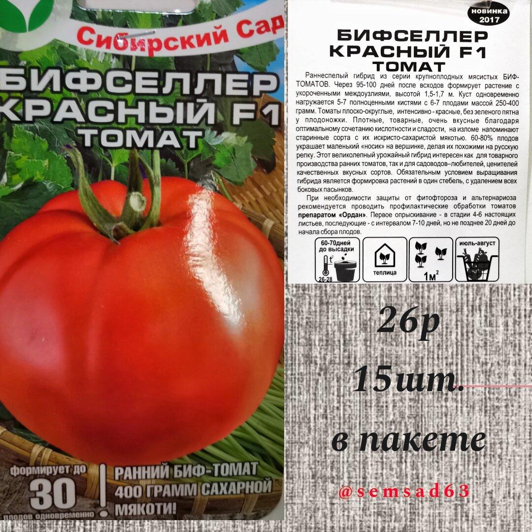 Розовые сорта томатов для теплиц и открытого грунта