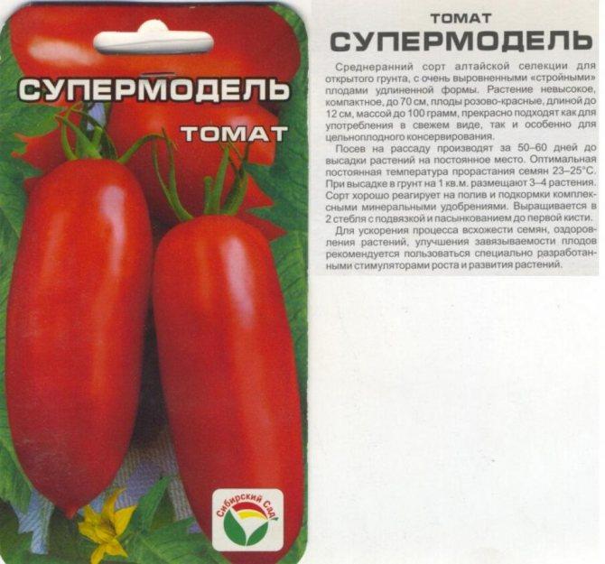 Томат кумир: описание сорта, характеристики, особенности выращивания - интересности для любознательных - медиаплатформа миртесен