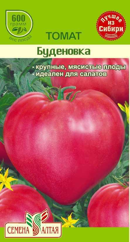 Томат «буденовка». отзывы. фото. урожайность