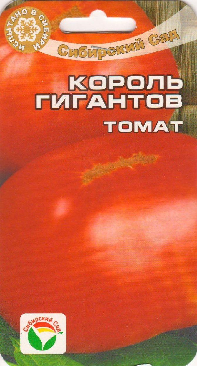 Крупноплодный и вкусный томат «оранжевый гигант»: описание сорта, выращивание, фото плодов-помидоров