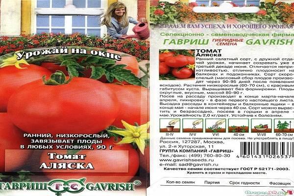 """Томат """"безрассадный спринт 2"""" и список похожих сортов – учимся выращивать помидоры без рассады и пикировки"""