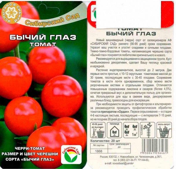 Томат бычий лоб: описание, отзывы, фото, урожайность   tomatland.ru