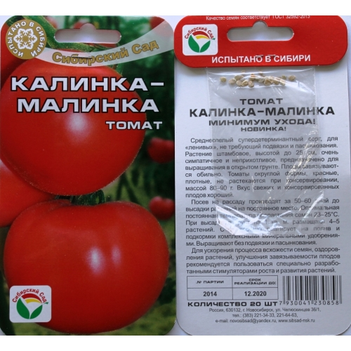 Описание и выращивание сорта томатов Калинка-малинка