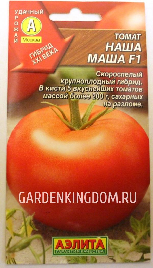 Описание томата Кукла Маша F1, выращивание гибрида и отзывы огородников