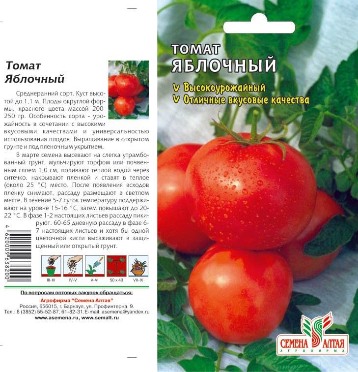Описание и характеристика высокоурожайного томата «чудо света»
