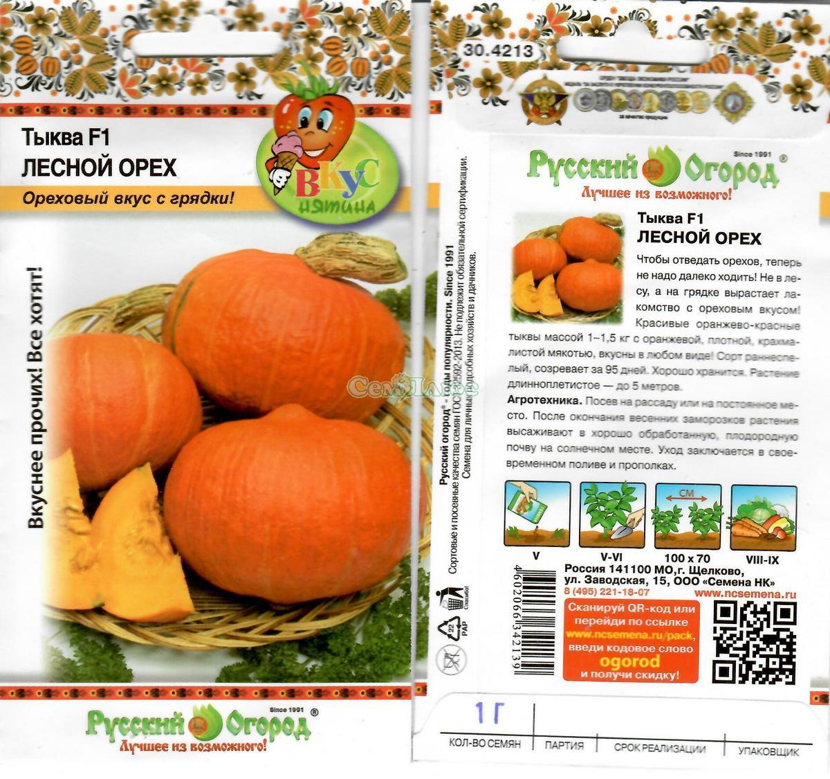 Тыква лесной орех: отзывы, описание сорта, фото