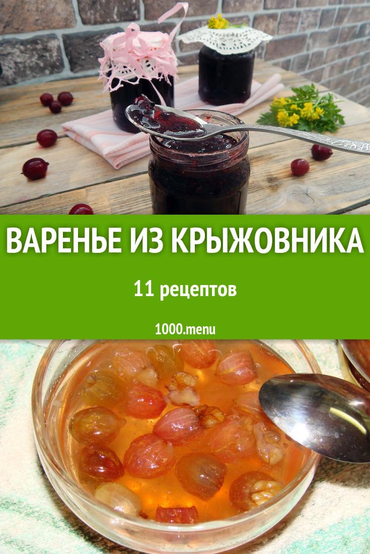ТОП 13 простых рецептов приготовления вкусного варенья из крыжовника на зиму