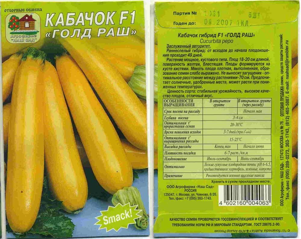 Кабачок апельсинка f1: отзывы, фото, описание сорта, посадка и уход, выращивание