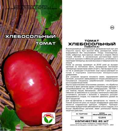 Томат хлебосольные описание сорта, характеристика, секреты выращивания, фото русский фермер
