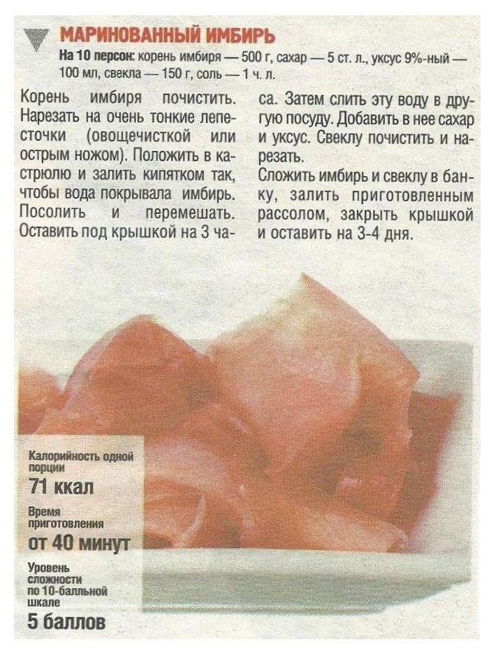 11 пошаговых рецептов маринованного имбиря в домашних условиях с уксусом и без