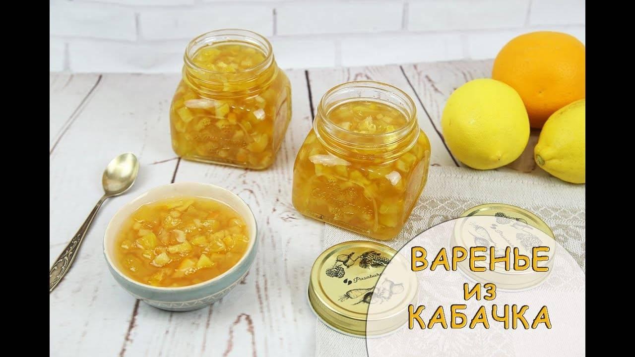 Пошаговые рецепты с картинками варенья из кабачков с лимоном