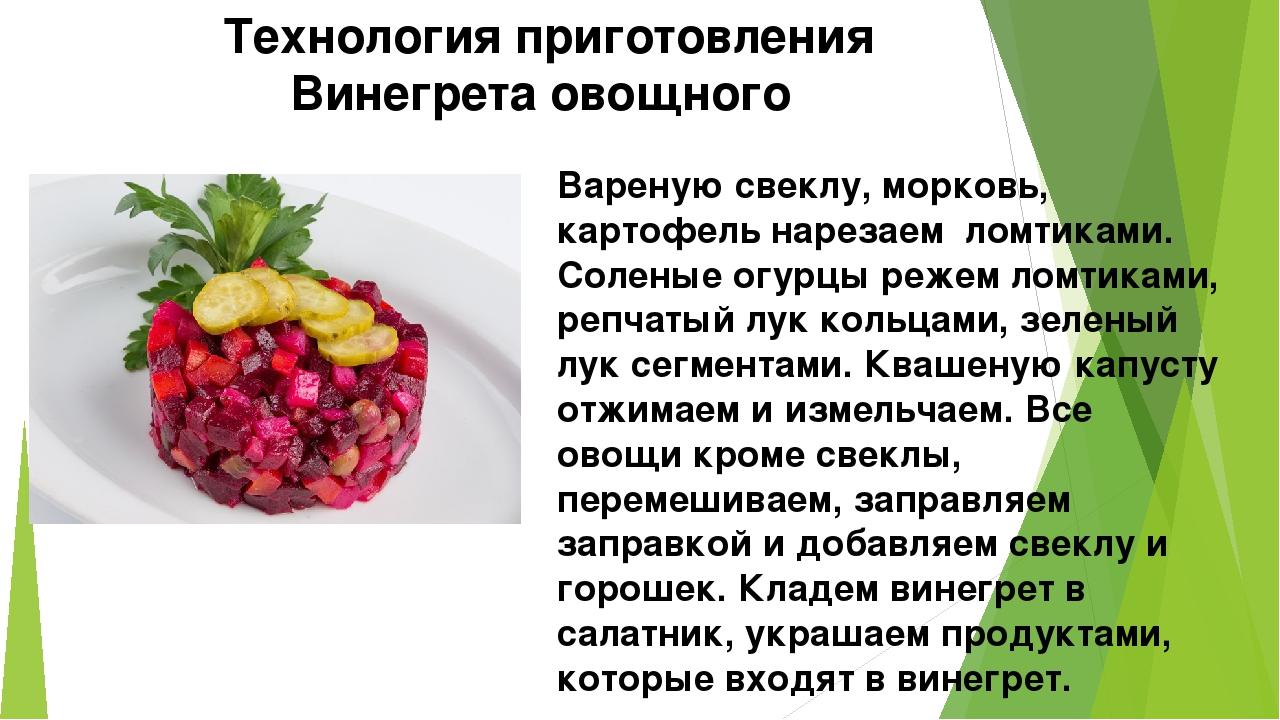 Винегрет: тонкости приготовления, самые вкусные рецепты