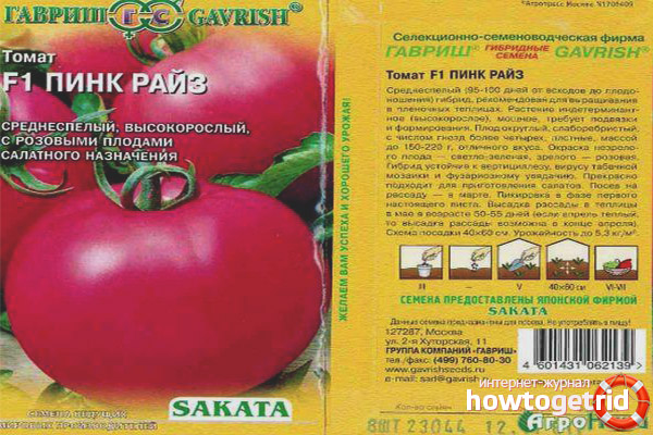 Томат пинк: отзывы, фото, урожайность   tomatland.ru