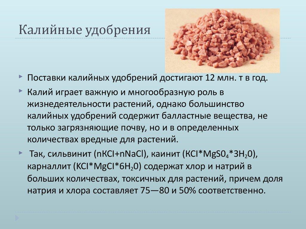 Калий хлористый удобрение: применение по назначению.