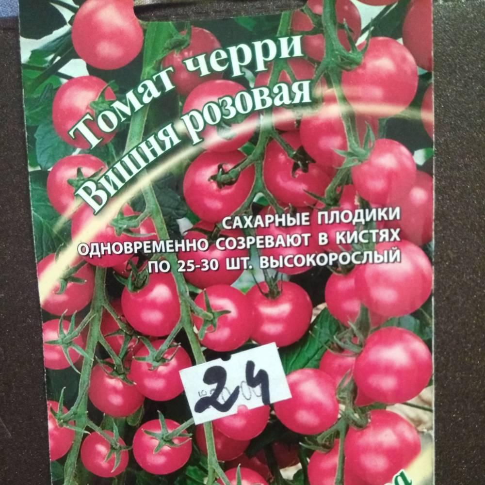 Томат вишня красная: описание сорта, отзывы, фото, урожайность | tomatland.ru
