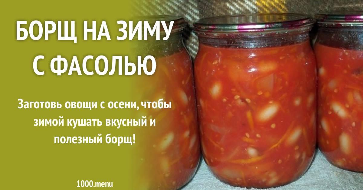 Лобио из стручковой фасоли по-грузински - рецепты приготовления