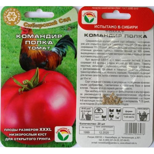 Томат дядя степа: описание, отзывы, фото, урожайность | tomatland.ru