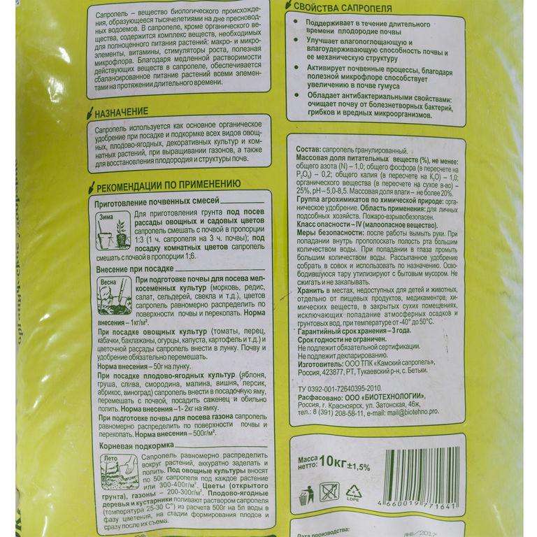 Нитрофоска: состав удобрения, инструкция по применению на огороде и в саду, свойства