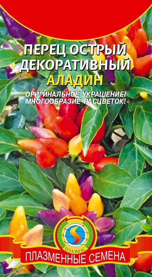 Декоративный перец - как сажать и выращивать своими руками (135 фото)