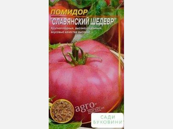 Томат алтайский шедевр: характеристика и описание сорта, урожайность отзывы фото кто сажал