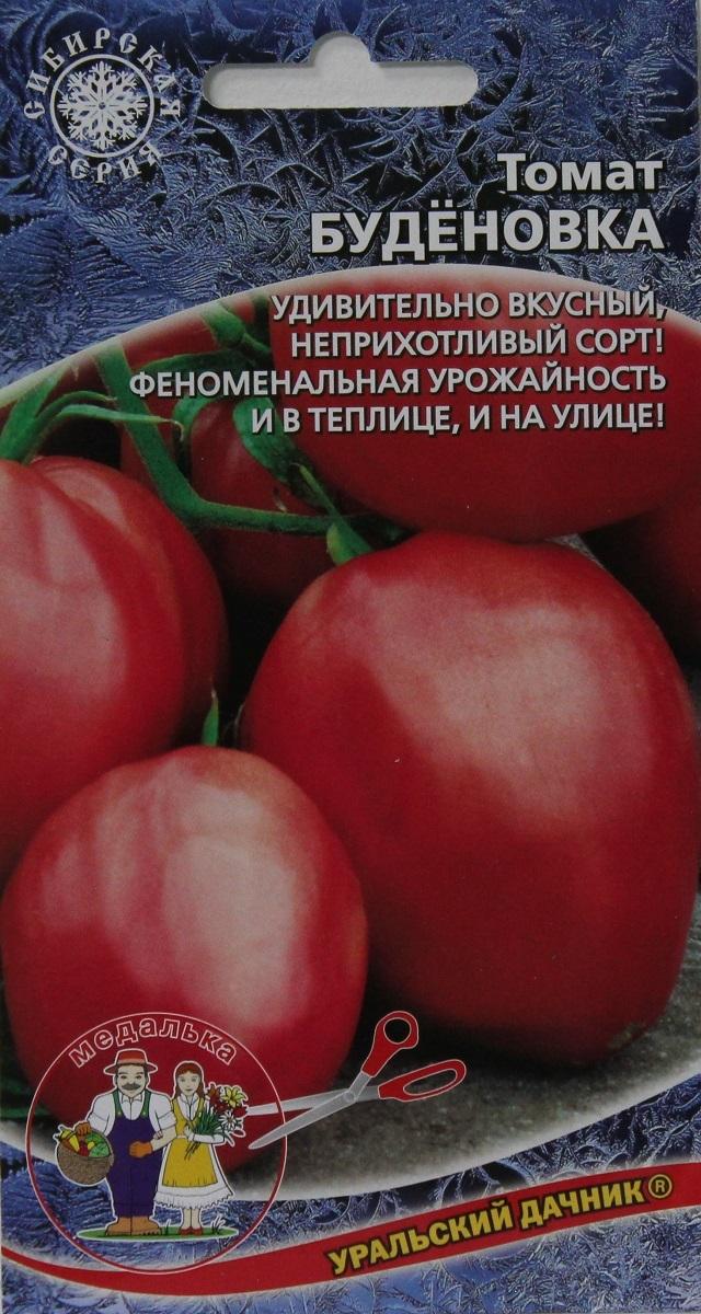 Томат буденовка: описание и характеристика сорта, особенности выращивания помидора, отзывы тех, кто его сажал, фото