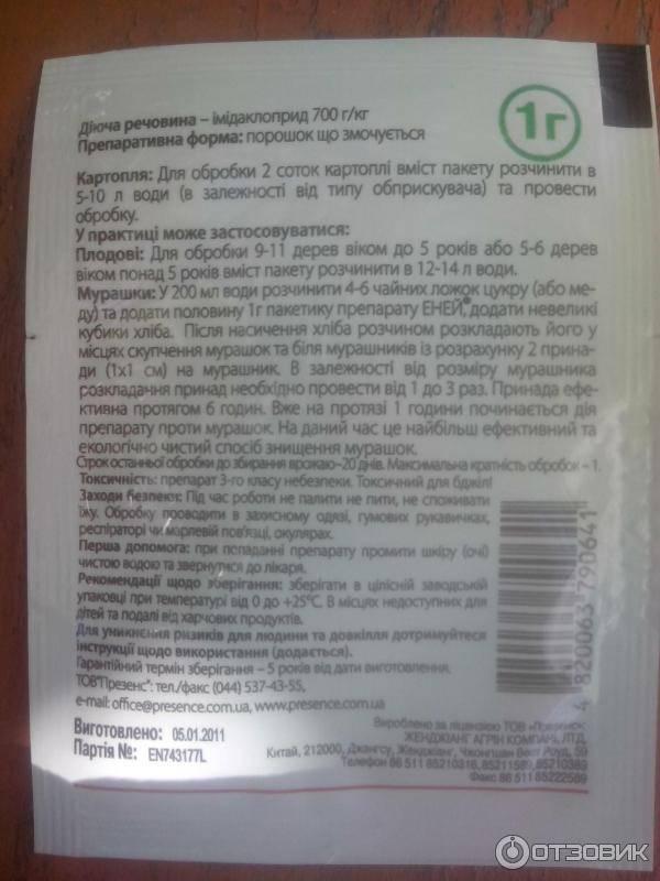 «алатар», универсальный препарат для защиты большинства садово-огородных культур от вредителей - инструкция по применению, где купить дешевле