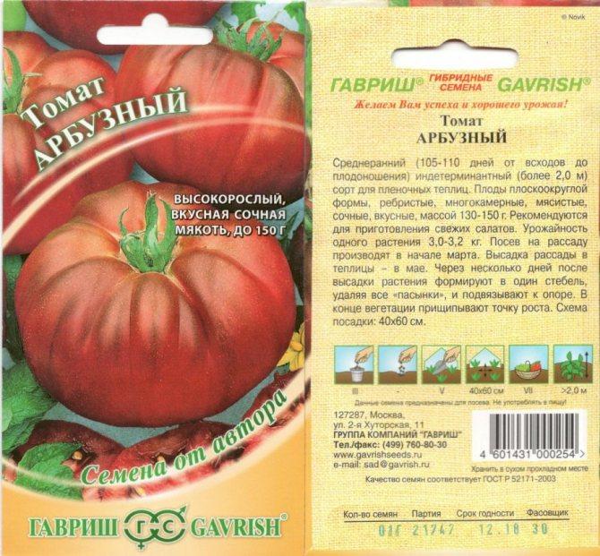 Томат мазарини: отзывы, фото, описание, выращивание