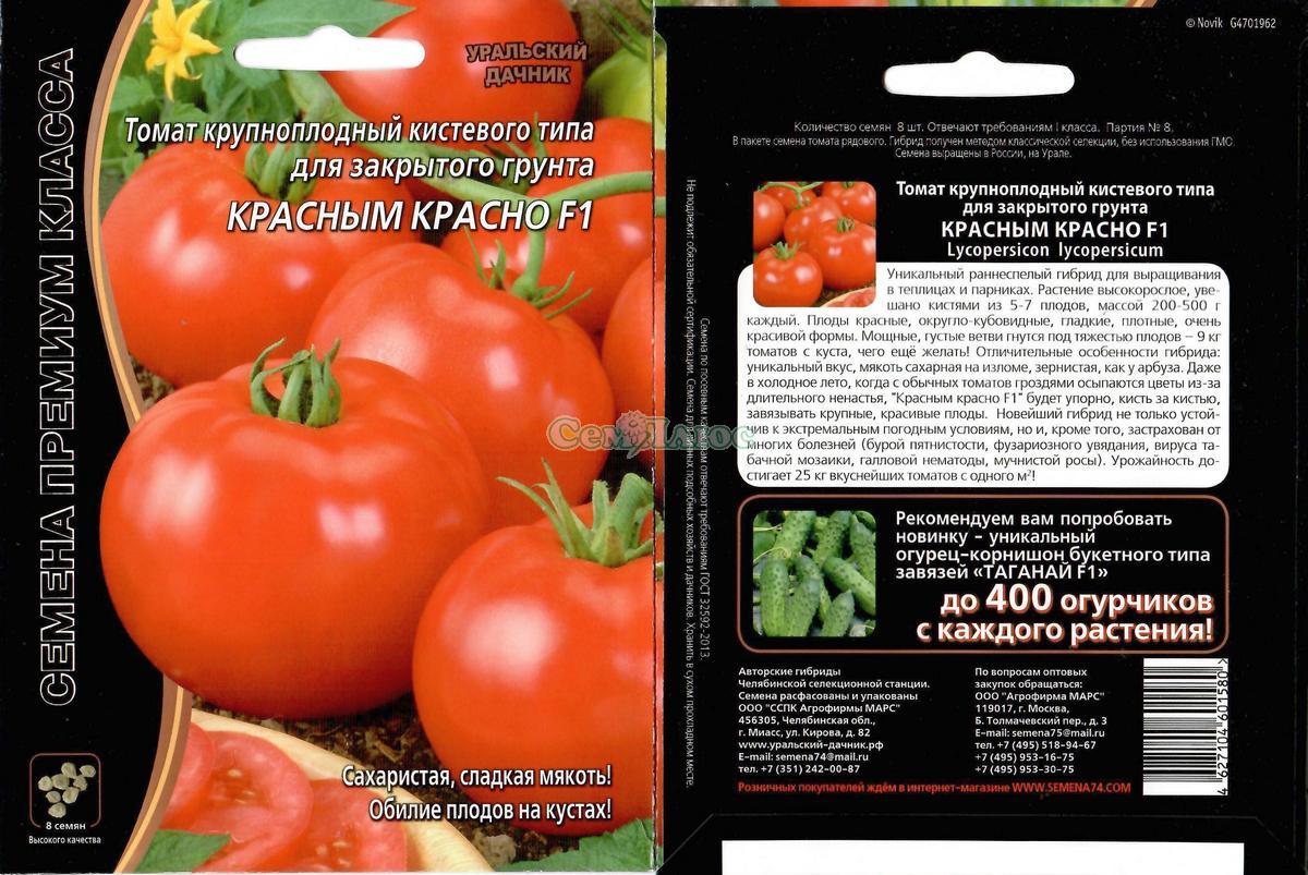 Томат красная стрела f1 - описание сорта гибрида, характеристика, урожайность, отзывы, фото