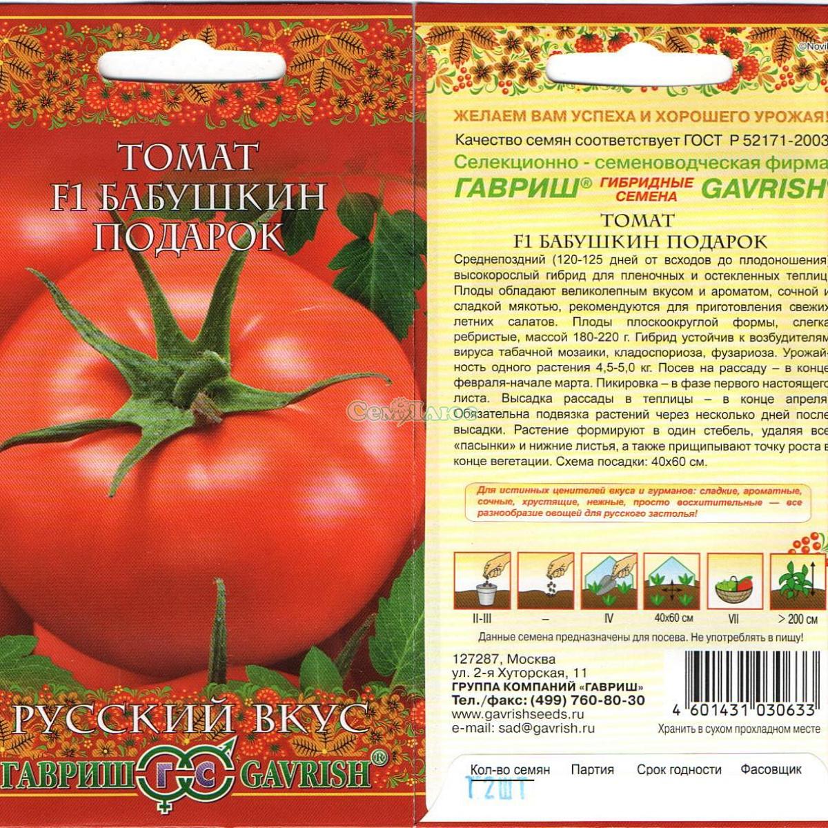 Томат сорта бабушкино: описание и фото, характеристики русский фермер