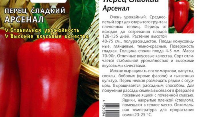 Агротехника выращивания перца клаудио f1 преимущества и отличительные особенности сорта
