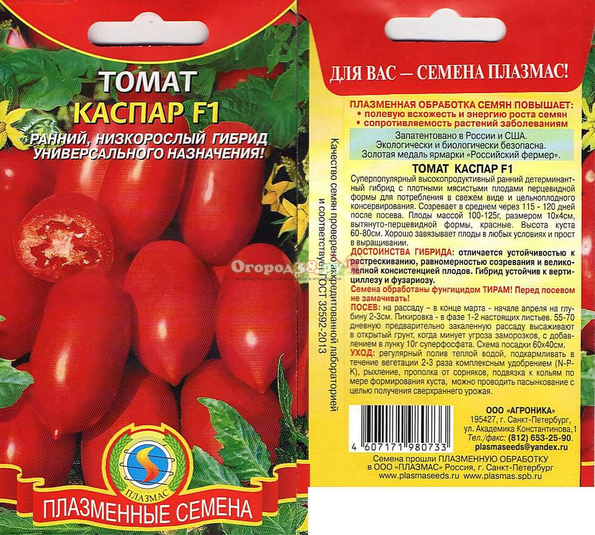 Томат каспар: отзывы, фото, урожайность, описание и характеристика | tomatland.ru