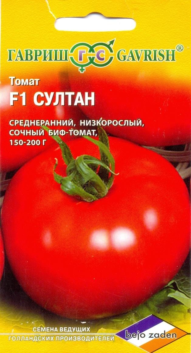 Томат «султан». описание сорта f1: характеристика и агротехника посадки, ухода и выращивания за помидором (фото)
