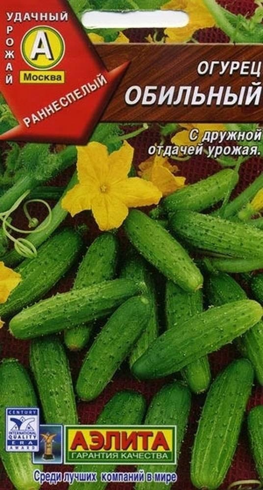 Огурец обильный: описание сорта, выращивание, фото, отзывы