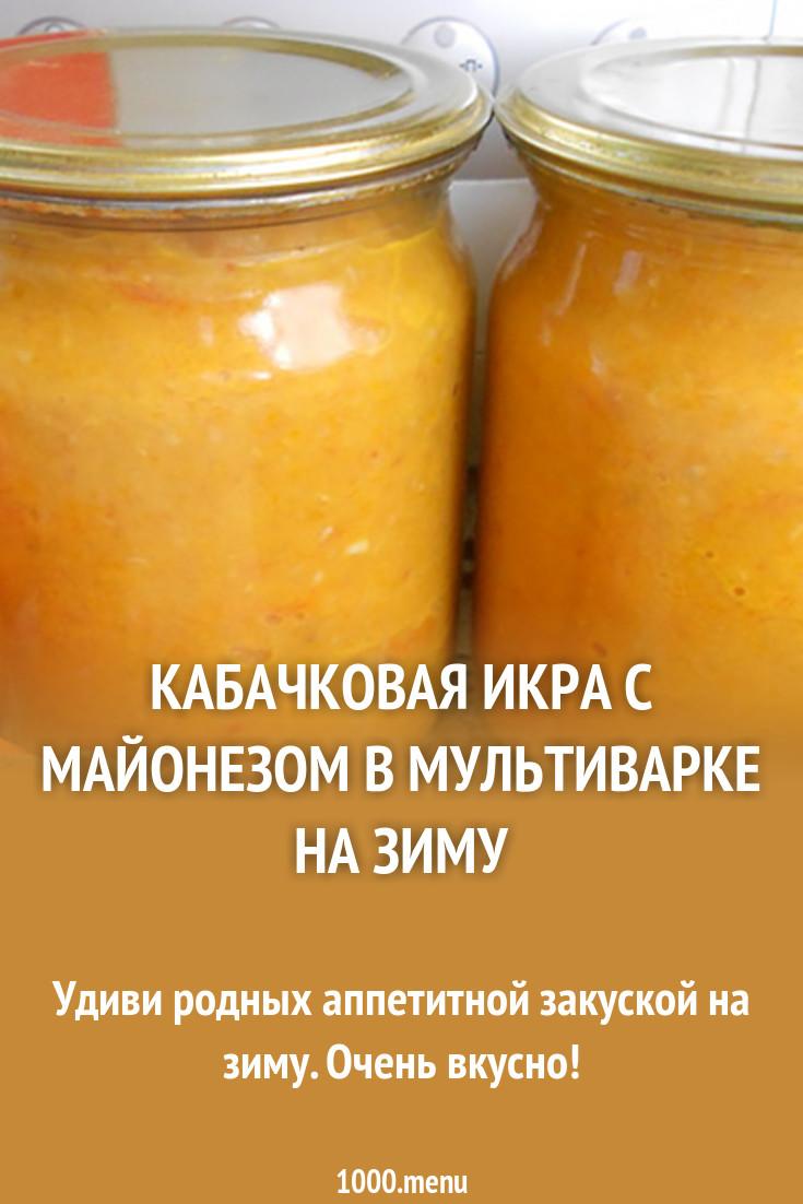 Кабачковая икра с майонезом на зиму - рецепты с кетчупом, луком, помидорами и уксусом