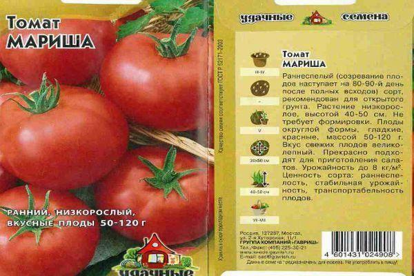 Описание томата Мариша и правила выращивания рассады