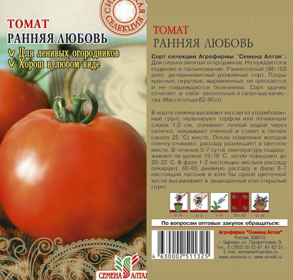 """Томат """"любовь f1"""": описание и характеристики гибридного сорта помидор, рекомендации по выращиванию и фото плодов русский фермер"""