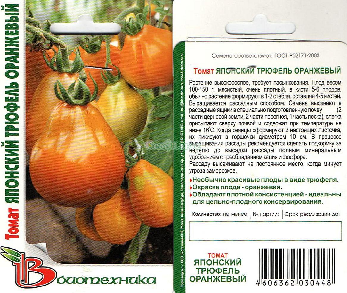 Томат тигренок: описание сорта, особенности выращивания с фото
