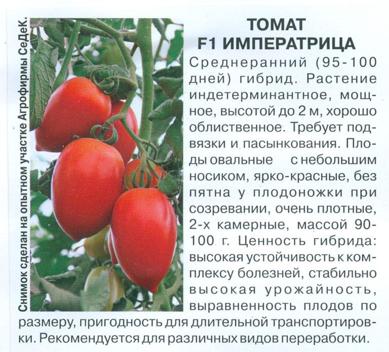Томат белле f1: отзывы о помидорах, характеристика и описание гибрида, советы по выращиванию, сферы применения поспевших плодов