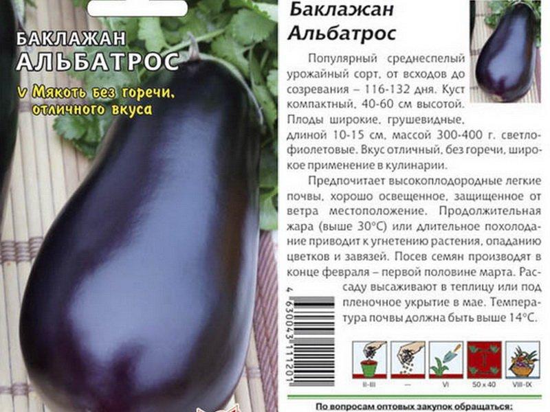 Лучшие новые сорта и гибриды баклажанов для теплицы и открытого грунта. список с описанием и фото — ботаничка.ru